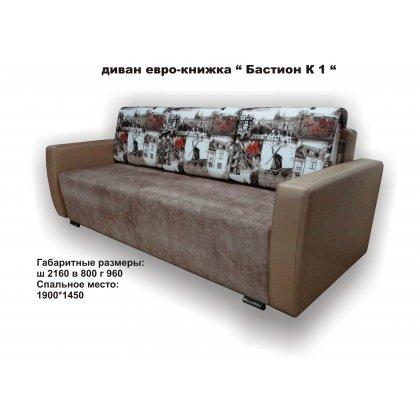 "Диван-еврокнижка ""Бастион-К1"""