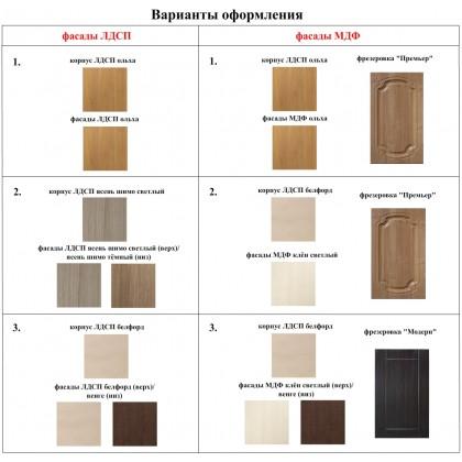 """Кухня """"Дарья-3"""" комплект №4"""