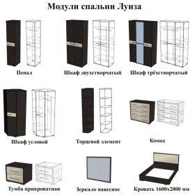 """Спальный гарнитур """"Луиза-1"""""""