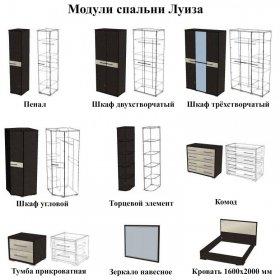 """Спальный гарнитур """"Луиза-2"""""""