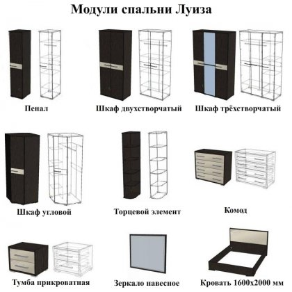 """Спальный гарнитур """"Луиза-5"""""""